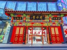 北京同仁堂北京药店有限公司招聘美甲师