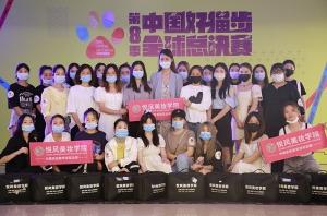 2020《中国好猫步》总决赛落幕 悦风美妆担任官方造型机构