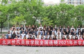 北京悦风美妆学院2021年春季开学典礼